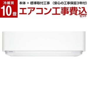 エアコン 工事費込みセット 東芝 主に10畳用 RAS-F285DR グランホワイト 大清快 TOSHIBA|aprice