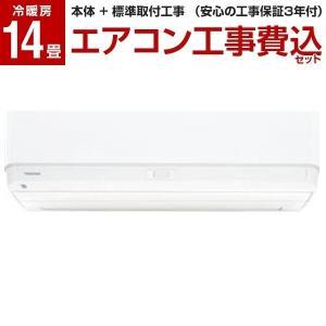 エアコン 工事費込みセット 東芝 主に14畳用 RAS-F401R ホワイト 大清快 TOSHIBA|aprice