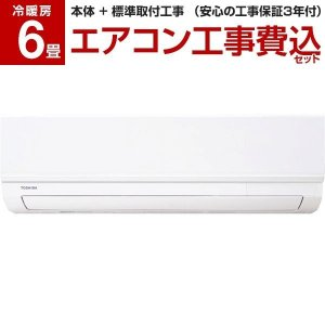 エアコン 工事費込みセット 東芝 主に6畳用 RAS-2219TM-W TOSHIBA|aprice