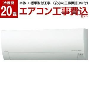 エアコン 工事費込みセット 日立 主に20畳用 単相200V RAS-G63J2 スターホワイト ステンレス・クリーン 白くまくん Gシリーズ HITACHI|aprice