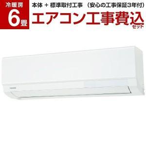 エアコン 工事費込みセット 東芝 主に6畳用 RAS-F221M ホワイト F-Mシリーズ TOSHIBA|aprice
