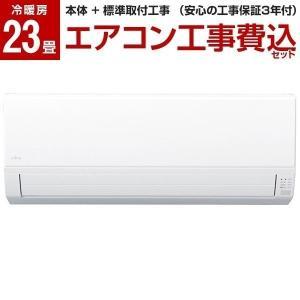 エアコン 工事費込みセット 富士通ゼネラル 主に23畳用 単相200V AS-V71J2-W nocria FUJITSU|aprice