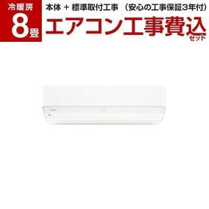 エアコン 工事費込みセット 東芝 主に8畳用 RAS-F251R ホワイト 大清快 TOSHIBA|aprice