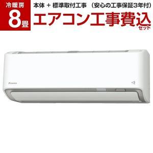 エアコン 工事費込みセット ダイキン 主に8畳用 S25XTAXS-W ホワイト AXシリーズ DA...