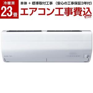 エアコン 工事費込みセット 三菱電機 主に23畳用 単相200V MSZ-ZXV7120S-W ピュアホワイト 霧ヶ峰 Zシリーズ MITSUBISHI|aprice