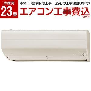 エアコン 工事費込みセット 三菱電機 主に23畳用 単相200V MSZ-ZXV7120S-T ブラウン 霧ヶ峰 Zシリーズ MITSUBISHI|aprice