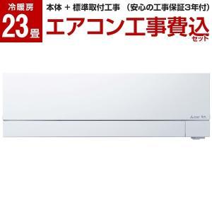 エアコン 工事費込みセット 三菱電機 主に23畳用 単相200V MSZ-FZV7120S-W ピュアホワイト 霧ヶ峰 FZシリーズ MITSUBISHI|aprice