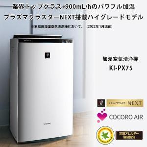 SHARP KI-LX75-W ホワイト系 加湿空気清浄機 (空清34畳まで/加湿24畳まで)