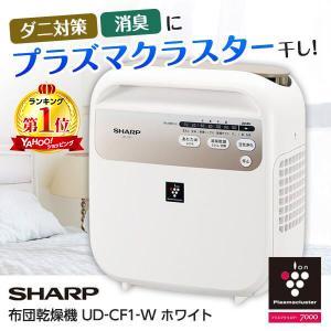 SHARP UD-CF1-W ホワイト 布団乾燥機 (プラズマクラスター7000搭載)|XPRICE PayPayモール店