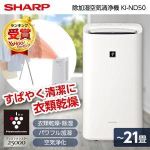 SHARP KI-LD50 ホワイト系 除加湿空気清浄機(空清〜21畳/加湿〜21畳/除湿〜19畳まで)|XPRICE PayPayモール店