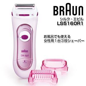 BRAUN(ブラウン) シルク・エピル LS5160R1 脱毛器 レディーシェーバー ムダ毛処理 角...