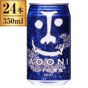 ヤッホーブルーイング インドの青鬼 350ml×24缶