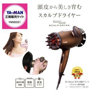 ヤーマン YA-MAN HC-6T [スカルプドライヤー]...