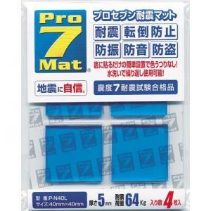 Pro-7 耐震マット(4cm×4cm) 4枚入り P-N40L aprice