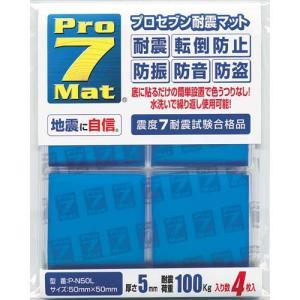 Pro-7 耐震マット(5cm×5cm) 4枚入り P-N50L aprice