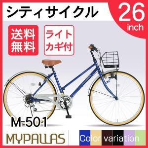 マイパラス M-501-BL [ シティサイクル(26インチ) 6段変速 ブルー]|aprice