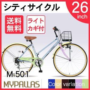 マイパラス M-501-PA [ シティサイクル(26インチ) 6段変速 パステル]|aprice