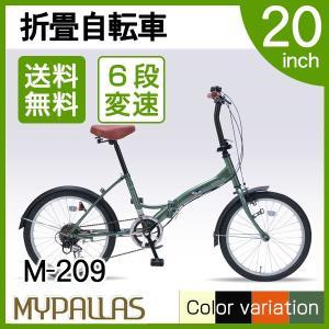 マイパラス M-209-GR アイビーグリーン [折りたたみ自転車]|aprice