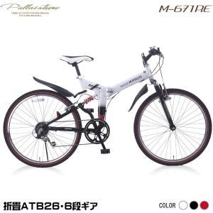 マイパラス M-671RE-W ホワイト 折りたたみ自転車(26インチ・6段変速) メーカー直送の画像
