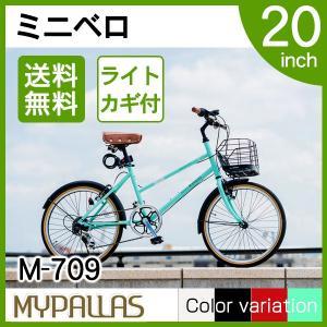 マイパラス M-709-MT ミント [ミニベロ(20インチ・6段変速)]|aprice