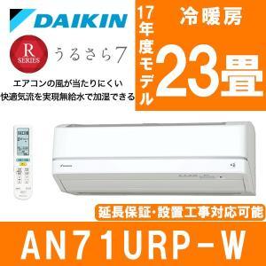 エアコン ダイキン うるさら7 Rシリーズ 主に23畳用 単相200V AN71URP-W ホワイト DAIKIN 工事対応可能 aprice