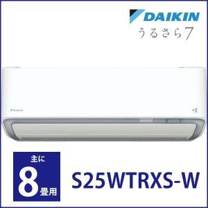 エアコン ダイキン うるさら7 RXシリーズ 主に8畳用 S25WTRXS-W ホワイト DAIKI...
