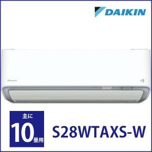 エアコン ダイキン AXシリーズ 主に10畳用 S28WTAXS-W ホワイト DAIKIN 工事対応可能|aprice