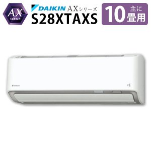 エアコン ダイキン AXシリーズ 主に10畳用 S28XTAXS-W ホワイト DAIKIN 工事対...