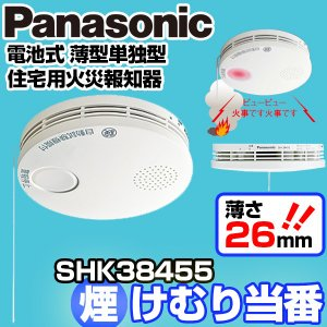 PANASONIC パナソニック 新築 戸建 電池式 単独型 和室に調和 消防法 薄型タイプ 火災警...