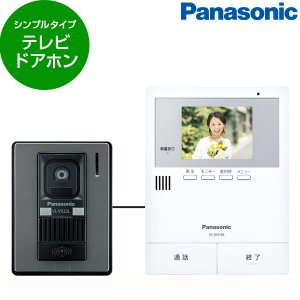 PANASONIC パナソニック ドアホン VL-SV38KL テレビドアホン