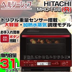 日立(HITACHI) MRO-TS8-R レッド ヘルシーシェフ 過熱水蒸気オーブンレンジ(31L) トリプルセンサー ノンフライ お手入れ簡単 MROTS8R|aprice