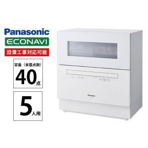 PANASONIC NP-TH3-W ホワイト 食器洗い乾燥機 (5人用・食器点数40点)