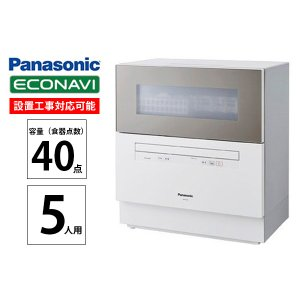 PANASONIC NP-TH3-N シルキーゴールド 食器洗い乾燥機 (5人用・食器点数40点)