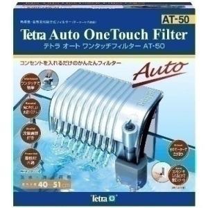 テトラ オートワンタッチフィルター AT-50 [観賞魚用品] aprice