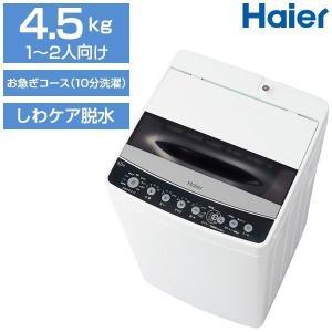ハイアール JW-C45D-K ブラック 簡易乾燥機能付洗濯機(4.5kg)