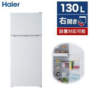 冷蔵庫 小型 一人暮らし 新生活 2ドア おすすめ 130l ハイアール JR-N130A-W ホワイト 冷蔵室自動霜取り|aprice
