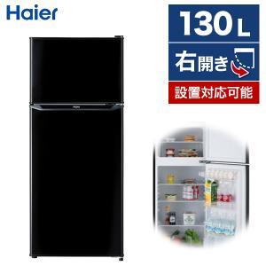 冷蔵庫 小型 一人暮らし 新生活 2ドア おすすめ 130l ハイアール JR-N130A-K ブラック 冷蔵室自動霜取り|aprice