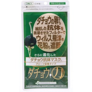 さらに進化したダチョウ抗体マスク 花粉 ウイルス PM2.5対応 ふつうサイズ 3枚入