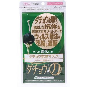 さらに進化したダチョウ抗体マスク 花粉 ウイルス PM2.5...
