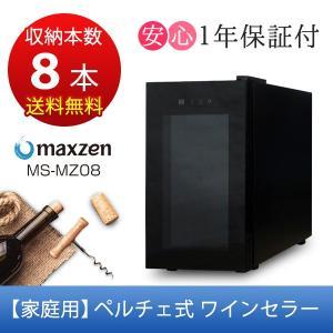 ワインセラー 家庭用 8本収納 22L maxzen MS-...