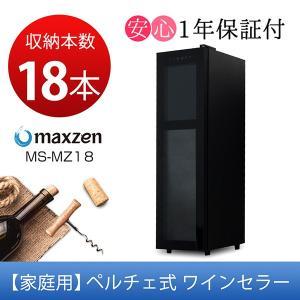 maxzen MS-MZ18 ワインセラー 家庭用 18本収...