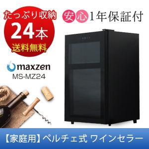 ワインセラー 家庭用 24本収納 65L maxzen MS...