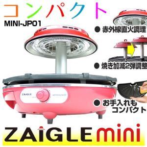 ザイグル MINI-JP01 レッド ザイグルミニグリル [赤外線サークルロースター]...