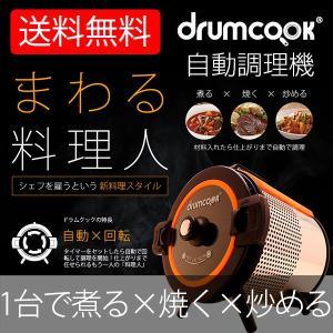 ザイグル DR-750N ドラムクック(drumcook) ...