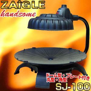 ZAIGLE(ザイグル) 赤外線サークルロースター ザイグル...