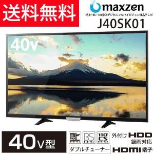 maxzen J40SK01 [40V型 地上・BS・110度CSデジタルフルハイビジョン液晶テレビ 外付けHDD録画機能付き]