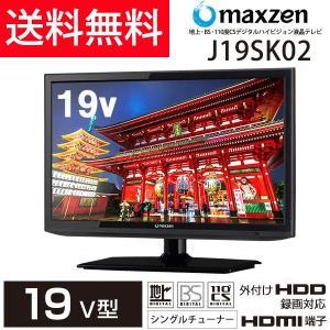 液晶テレビ 19V型 J19SK02 地上 BS 110度CSデジタル ハイビジョン 02シリーズ 外付けHDD録画機能付き 東芝メディア製基盤|aprice