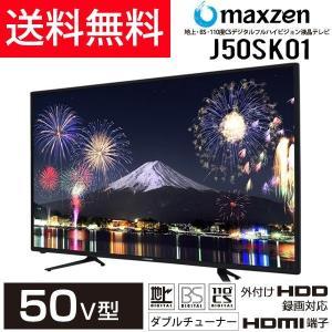 50型(50インチ 50V型)  J50SK01 [3波 地上・BS・110度CSデジタルフルハイビジョン液晶テレビ 外付けHDD録画機能付き] maxzen (マクスゼン)