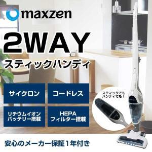 掃除機 2WAY スティッククリーナー JC14DL01 maxzen マクスゼン|aprice