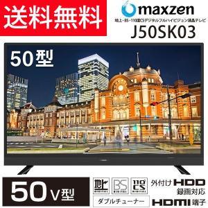 テレビ 液晶テレビ 50型 フルハイビジョン 1,000日保証 BS・CS 外付けHDD録画 maxzen マクスゼン J50SK03|aprice